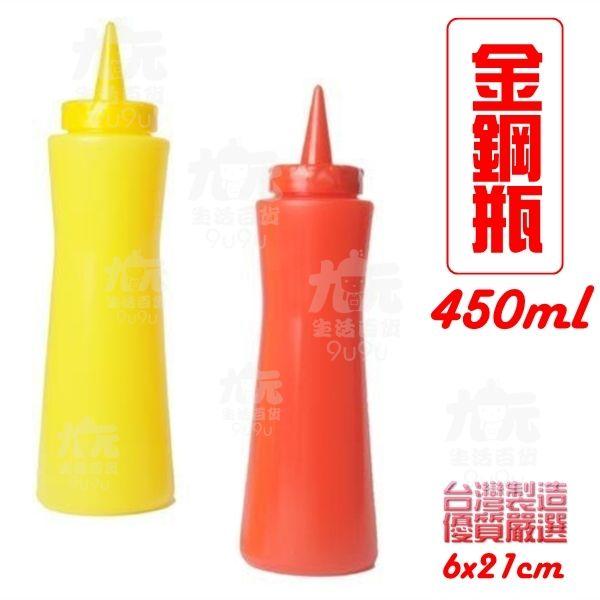 【九元生活百貨】金鋼瓶 調味瓶 番茄醬罐 醬料瓶