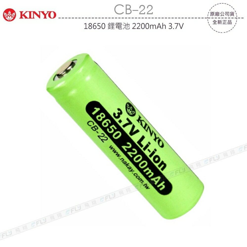 《飛翔3C》KINYO 耐嘉 CB-22 18650 鋰電池 2200mAh 3.7V〔公司貨〕充電電池