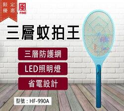 【勳風】三層蚊拍王 電蚊拍 蠅蚊殺手 電池式 省電 捕蚊拍 捕蚊器 滅蚊拍 LED照明指示燈 安全網設計 HF-990A