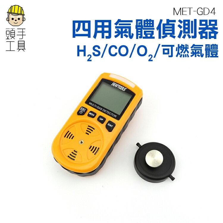 《頭 具》擴散式氣體偵測器 四合一氣體偵測器 氧氣 一氧化碳 硫化氫 可燃氣體 同時偵測 MET-GD4