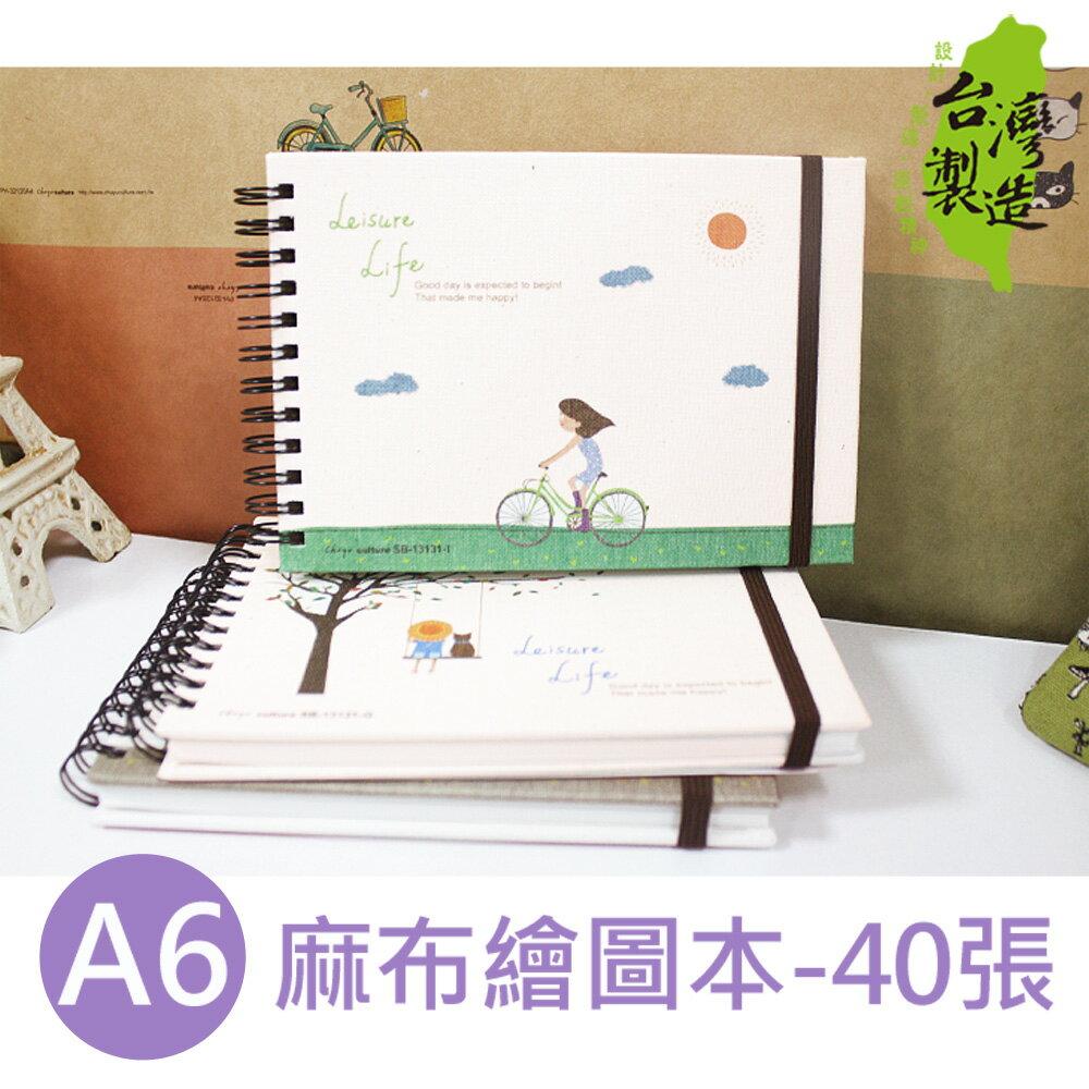 珠友 SB-13131 A6  50K 幸福 布質繪圖本  素描本  40張