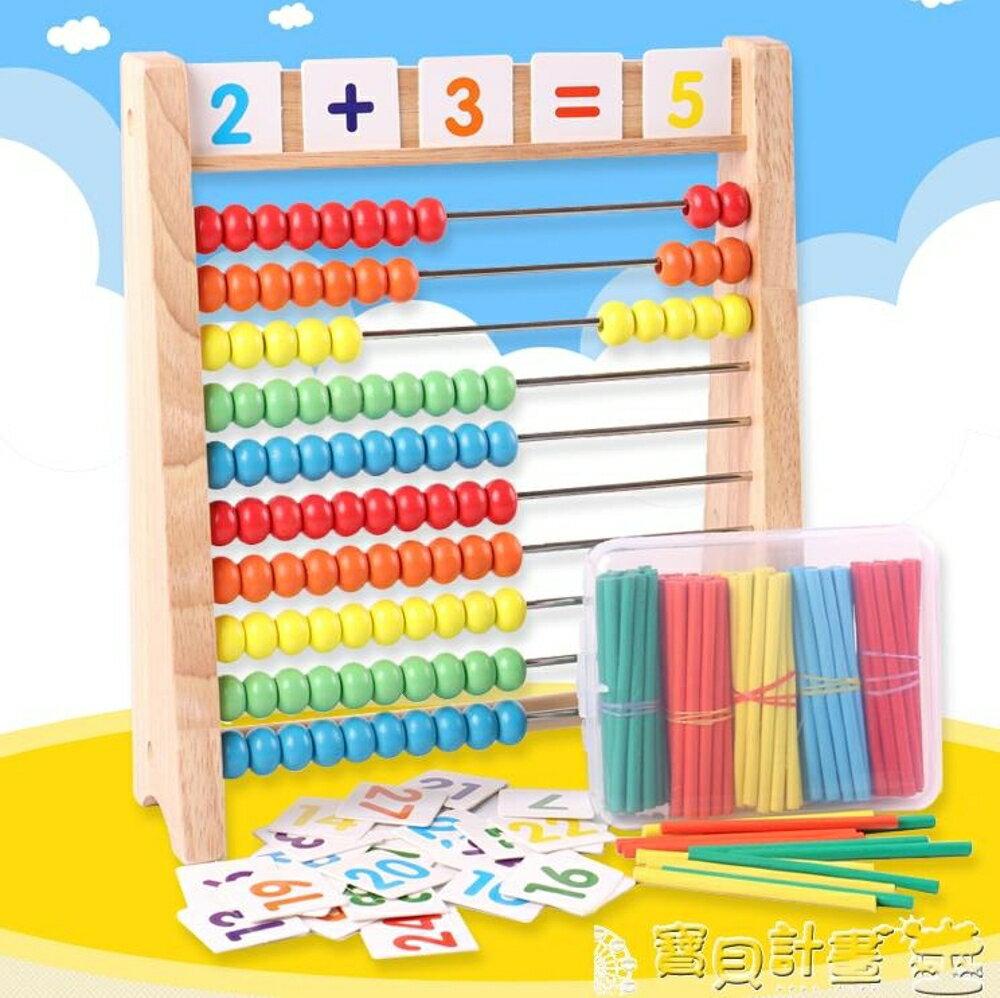 早教啟智 幼兒園小學生計數器數學珠算算數棒兒童珠心算算盤加減法算術教具
