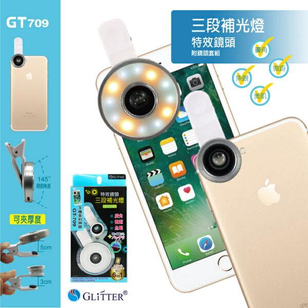 手機美拍神器特效鏡頭三段補光燈LED手機自拍補光燈美肌補光燈廣角鏡頭手機鏡頭自拍神器