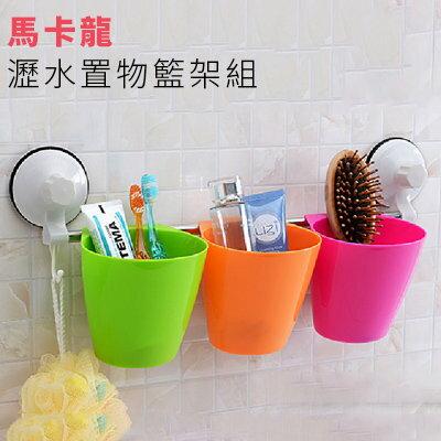 多功能馬卡龍瀝水置物籃架組 廚房 衛浴 杯架【YV7820】快樂生活網
