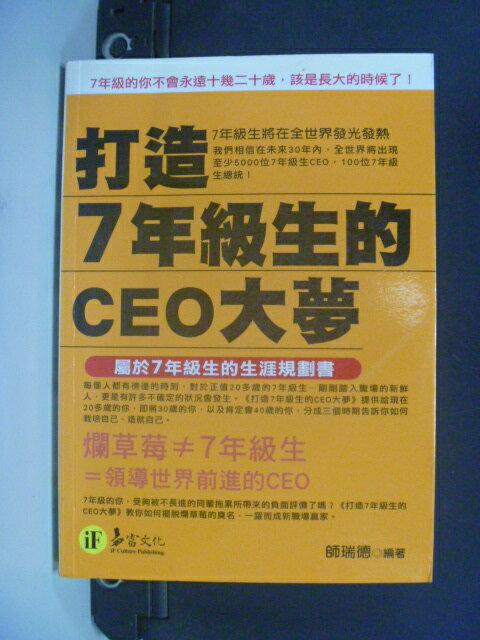 【書寶二手書T7/財經企管_NII】打造7年級生的CEO大夢_施瑞德
