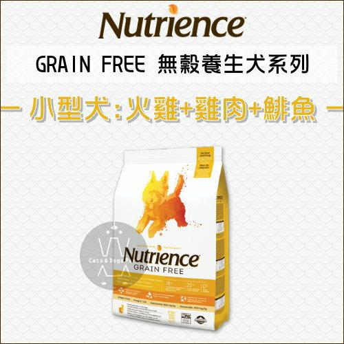 Nutrience紐崔斯〔無穀養生小型犬,火雞+雞肉+鯡魚,5kg〕