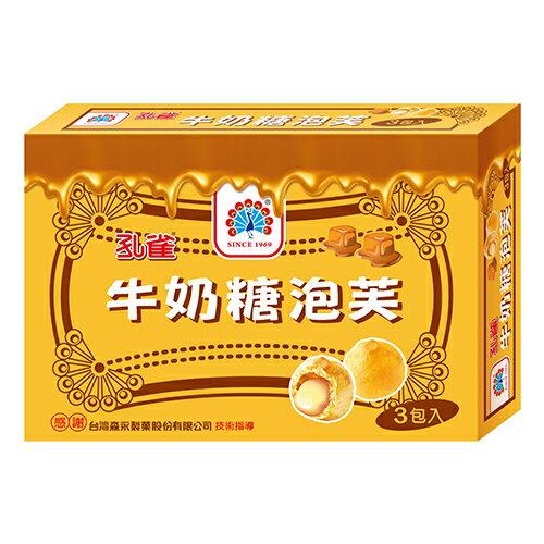 孔雀泡芙-牛奶糖165g【愛買】