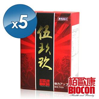 【BIOCON 】伍玖玖膠囊(60粒╱盒)X5 送男用B群