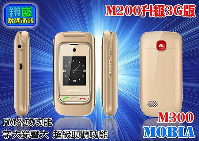 【翔盛】MOBIA M300+ 3G雙卡雙待助聽功能老人機字大鈴聲大雙螢幕 非M200/A588/CP99