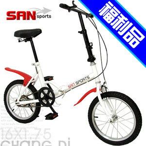 【SAN SPORTS】烈火16吋折疊自行車(福利品)折疊腳踏車.摺疊腳踏車.摺疊自行車.小折疊車小摺疊車.推薦.哪裡買C017-15--Z
