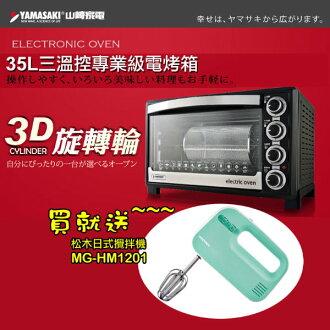 ◤ 贈松木攪拌器MG-HM1201◢ YAMASAKI 山崎 35L三溫控3D專業級全能電烤箱 SK-3580RHS ◤ 轉叉+3D旋轉輪烤籠~大全配◢