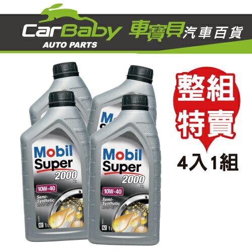 MOBIL 美孚 SUPER 2000 10W40 機油(4罐/組)