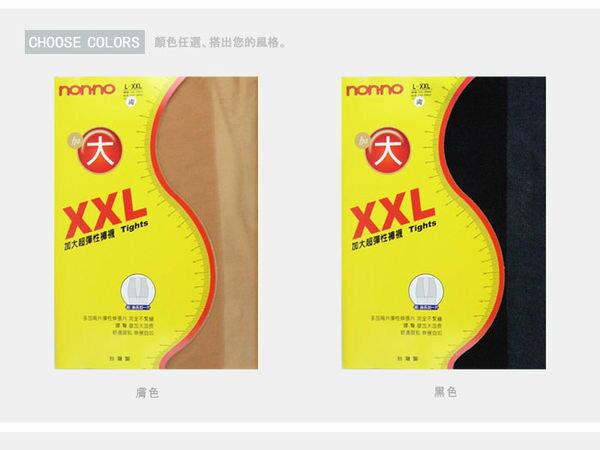【櫻桃飾品】NONNO加大超彈性褲襪XXL超商取貨貨到付款【22540】