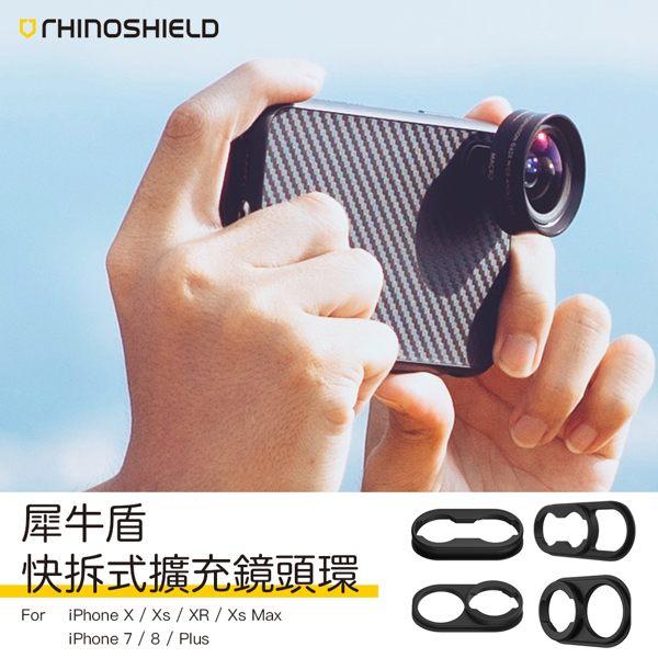 犀牛盾 專用快拆式擴充鏡頭 轉接環 MOD NX 適用 iPhone X Xs XR Xs Max 7 8 Plus 鏡頭