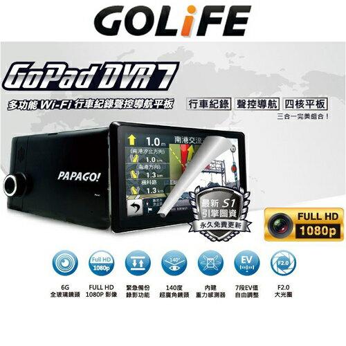 PAPAGO! GoPad DVR7 多功能 Wi-Fi 行車記錄聲控導航平板 - 限時優惠好康折扣