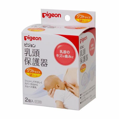 Pigeon 貝親 矽膠乳頭保護器 M(哺乳用 軟薄型)