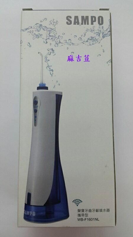 SAMPO 聲寶 攜帶型 WB-F1601NL 牙齒牙齦噴水器/沖牙機/洗牙機 附三款噴頭 超靜音 沖力強