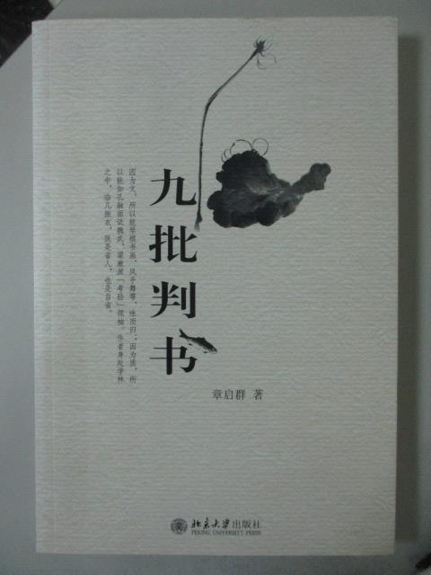 【書寶二手書T1/哲學_ZJG】九批判書_Zhang Q IQ UN_簡體