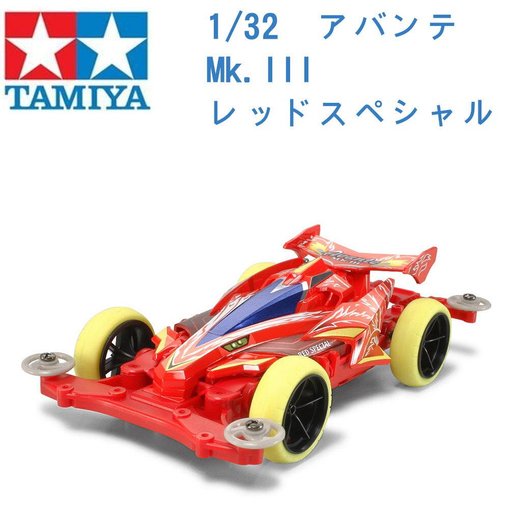 TAMIYA 田宮 1/32 模型車 迷你四驅車 AVANTE Mk.Ⅲ 紅色特別版 95425