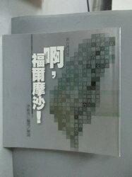 【書寶二手書T3/文學_QIF】啊!福爾摩沙!_李敏勇