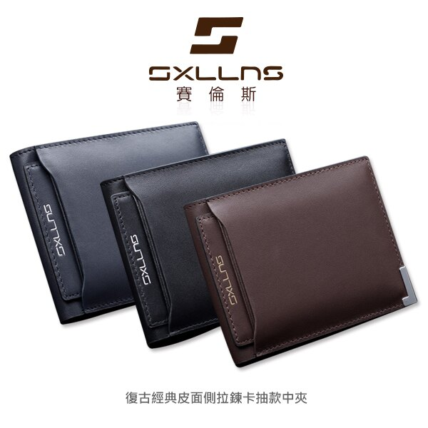 強尼拍賣~ 現貨出清 SXLLNS 賽倫斯 SX-QC805-2-2 復古經典皮面側拉鍊卡抽款中夾 男士皮夾 真皮皮夾