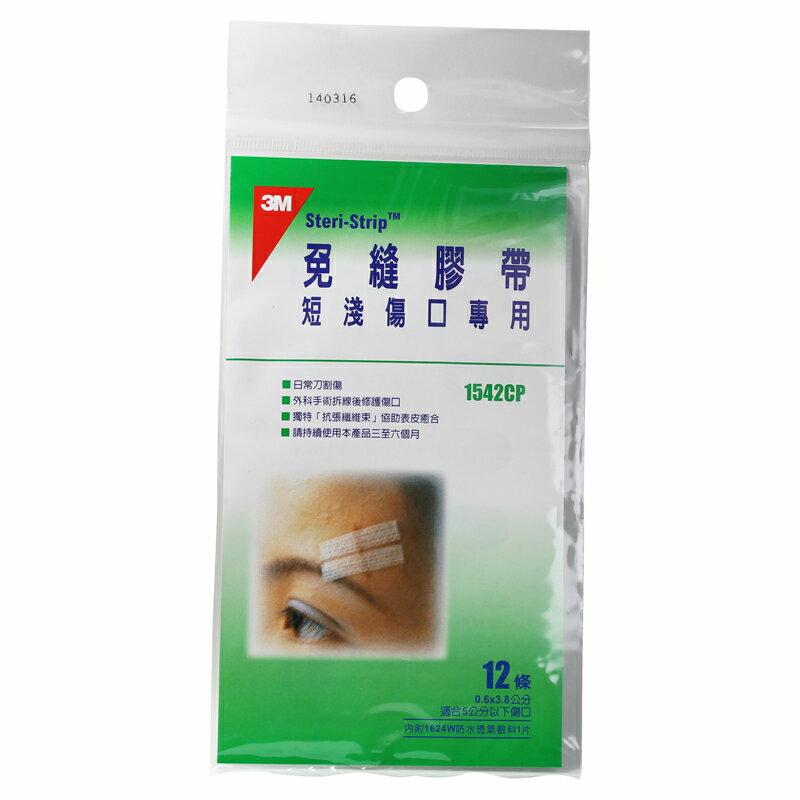 【醫康生活家】3M 免縫膠帶 1542CP(短淺傷口專用) 12條