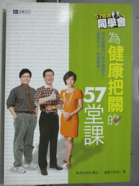 【書寶二手書T4/養生_HHP】57健康同學會:為健康把關的57堂課_潘懷宗