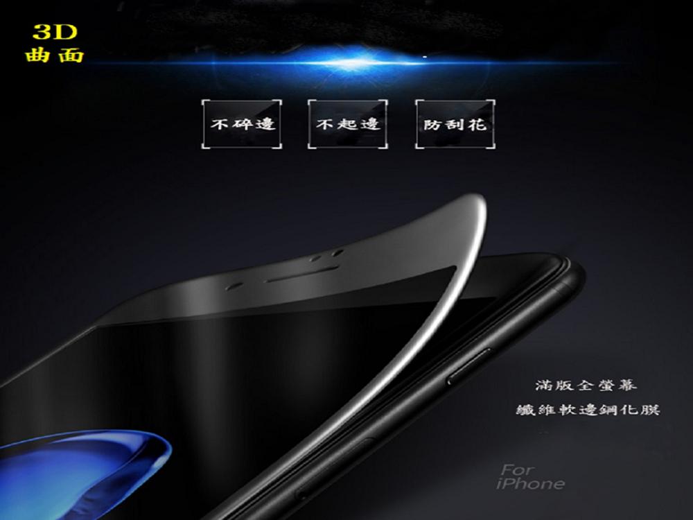 iPhone 6 6s(Plus)/iPhone 7(Plus) 3D滿版防碎邊 耐磨防刮 全屏覆蓋 鋼化玻璃貼 保護貼