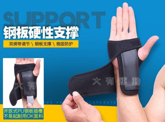 【樂取小舖】護手腕 滑鼠手 運動 健身 護腕 護手掌 手托 固定 鋼板 拆卸 均碼 調節款