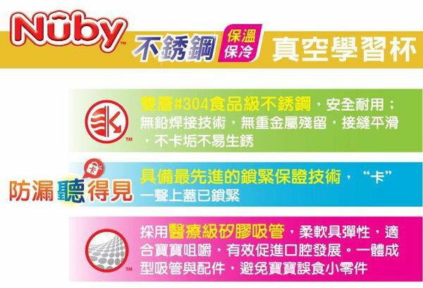 『121婦嬰用品』Nuby 不鏽鋼真空學習杯-羊(粗吸管) 220ml 2