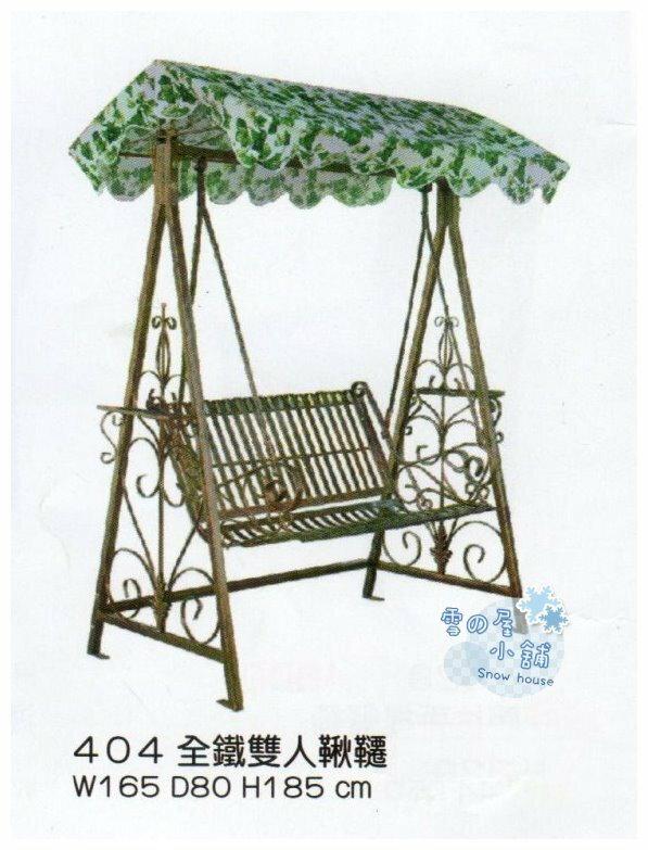╭☆雪之屋小舖☆╯404P21全鐵雙人鞦韆/吊籃系列/ 雙人搖椅-- 原價$15000