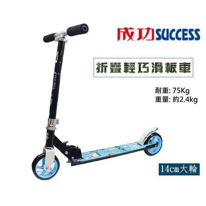 成功 S0334 摺疊輕巧滑板車 代步車 摺疊車 運動車