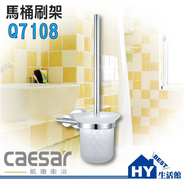 凱撒精品衛浴 Caesar 不鏽鋼馬桶刷架 Q7108《HY生活館》水電材料專賣店