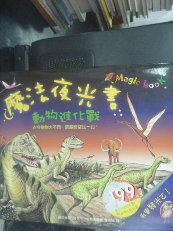 【書寶二手書T3/少年童書_ZDS】魔法夜光書:動物進化戰_克里斯提亞諾