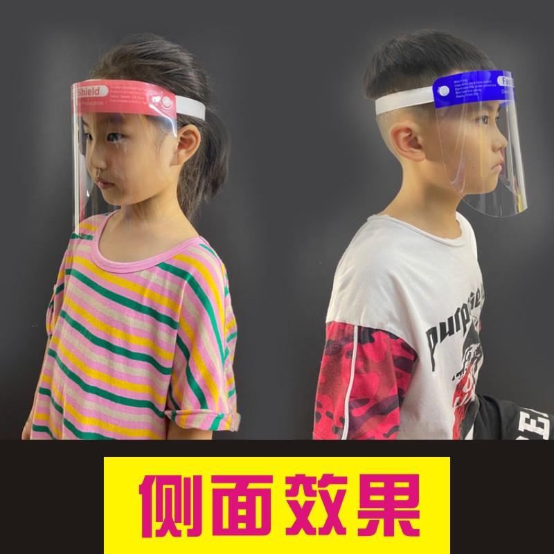 防疫面罩 高清防疫隔離罩兒童透明防護面罩護目防飛沫防濺全臉面罩雙面防霧【HZL1101】