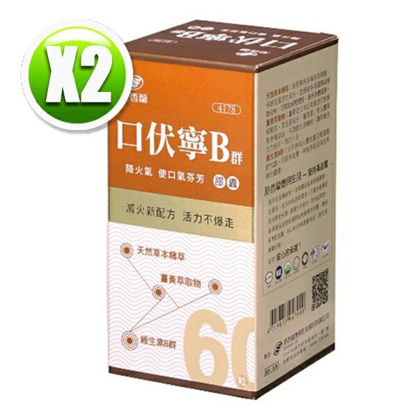 港香蘭 口伏寧B群膠囊(60粒/瓶)2