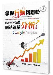 掌握行銷新趨勢--你不可不知的網站流量分析Google Analytics【第二版】