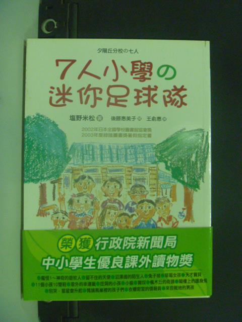 【書寶二手書T6/兒童文學_GEP】7人小學的迷你足球隊_鹽野米松, 後藤惠美子, 王俞惠