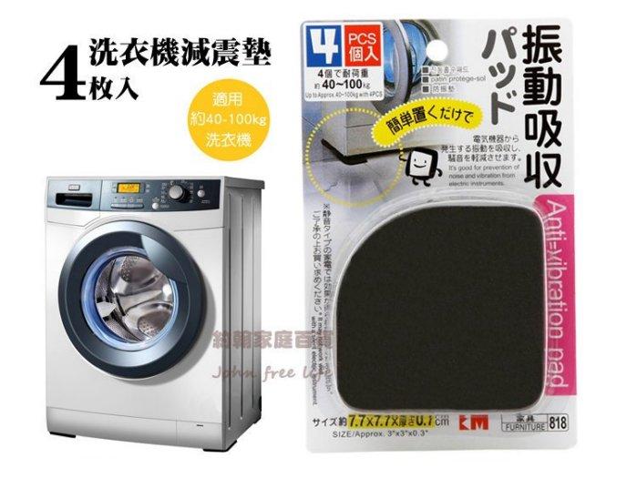 約翰家庭百貨》【BE220】洗衣機防震墊 靜音棉 防滑墊 抗震墊 減低噪音 4枚入