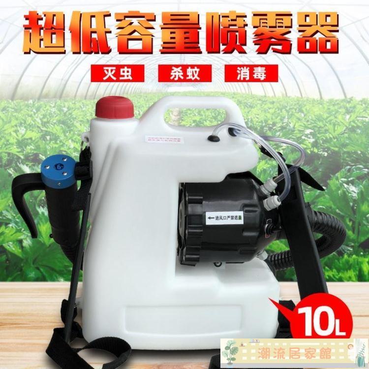 消毒噴霧器 超低容量噴霧器智慧電動背負式殺蚊蟲噴藥消毒機彌霧機農用打藥機
