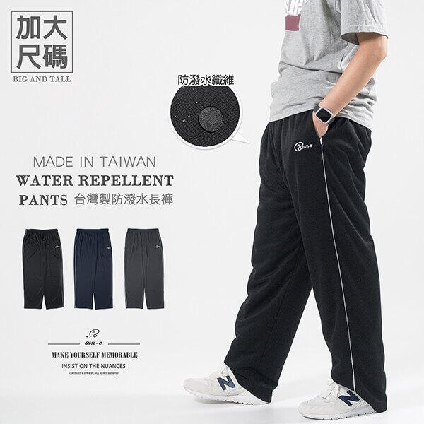 加大尺碼防潑水長褲 保暖台灣製長褲 防風休閒長褲 褲管無縮口彈性長褲 大尺碼男裝 全腰圍鬆緊帶休閒褲 黑色長褲 Made In Taiwan Big And Tall Water Repellent Pants Casual Pants (310-2056-08)深藍色、(310-2056-21)黑色、(310-2056-22)深灰色 4L 5L (腰圍:97~119公分  /  38~47英吋) 男女可穿 [實體店面保障] sun-e 0
