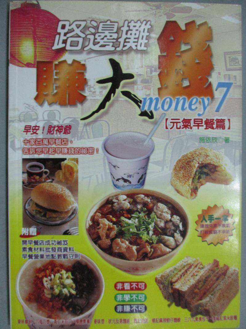 【書寶 書T4/投資_HRH】路邊攤賺大錢-元氣早餐篇_施依欣