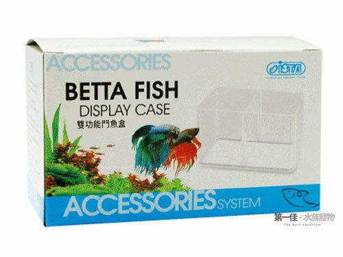 [第一佳 水族寵物] 台灣伊士達ISTA 雙功能鬥魚盒/缸 (高透明度壓克力)
