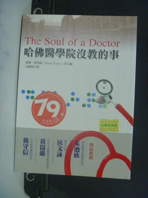【書寶二手書T6/保健_OEO】哈佛醫學院沒教的事_何敏綺, 蘇珊波芮絲
