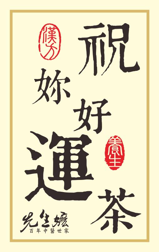 <br/><br/>  【祝妳好運茶(女)】《漢方養生茶》一盒10包 心想事成<br/><br/>