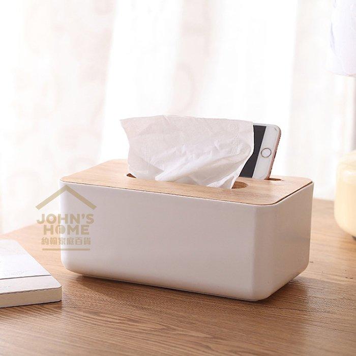 簡約歐式木製面紙盒帶手機槽 抽取式衛生紙盒 紙巾盒【SA540】《約翰家庭