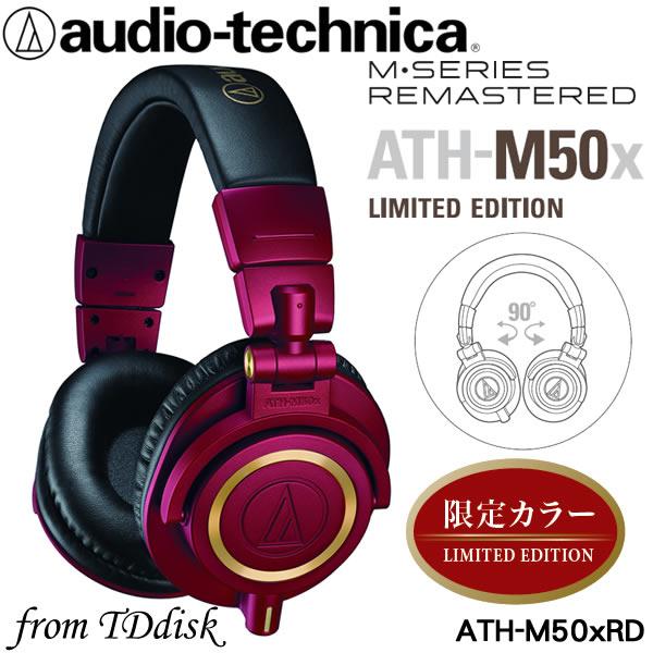 <br/><br/>  志達電子 ATH-M50xRD(現貨供應) audio-technica 日本鐵三角 專業型監聽耳機 台灣鐵三角公司貨<br/><br/>