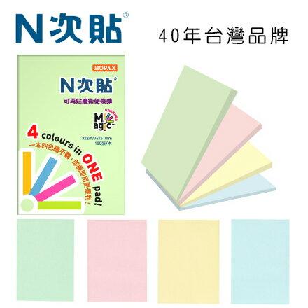 "N次貼 61328 魔術便條磚(標準型) 3""x2""(76x51mm) 100張/4色/本"