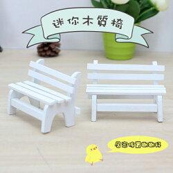 【葉子小舖】迷你木質椅/迷你白色小椅子/創意木質拍照攝影道具/家居裝飾品擺件/工藝品拍攝道具/迷你小傢俱/居家擺飾