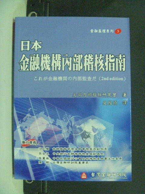 【書寶二手書T6/大學商學_GNW】日本金融機構內部稽核指南_吳國楨